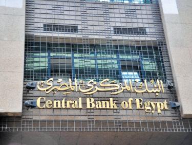 """اتش سى"""" تتوقع خفض سعر الفائدة في اجتماع لجنة السياسات النقدية بالبنك المركزي الأسبوع المقبل"""